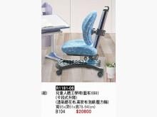 [全新] 高上{全新}兒童人體工學椅(R1書桌/椅全新