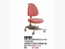 [全新] 高上{全新}兒童人體工學椅(粉紅書桌/椅全新