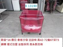 [8成新] K13190 沙發椅 洽談沙發單人沙發有輕微破損