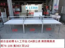 [8成新] K13366 6人工作站 辦公桌辦公桌有輕微破損