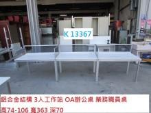 [8成新] K13367 3人 辦公桌 書桌辦公桌有輕微破損