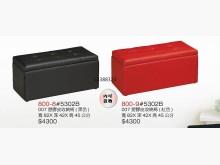 [全新] 高上{全新}塑膠皮收納椅(800沙發矮凳全新