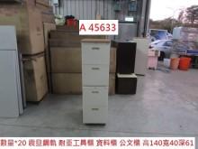 [8成新] A45633 震旦鋼軌耐重工具櫃收納櫃有輕微破損