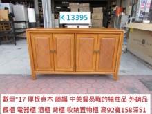 [95成新] K13395 實木 電器櫃 酒櫃收納櫃近乎全新