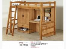[全新] 高上{全新}艾娜多柚木3.5尺多單人床架全新