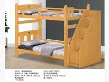 [全新] 高上{全新}葛萊美雙層3.5尺檜單人床架全新