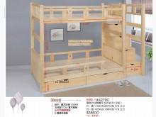 [全新] 高上{全新}階梯方柱雙層床(59單人床架全新