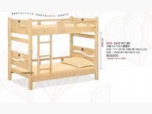 [全新] 高上{全新}米蘭3.5尺松木色雙單人床架全新
