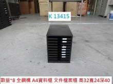 [8成新] K13415 鋼構 A4 資料櫃辦公櫥櫃有輕微破損