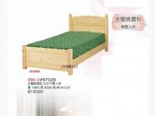 [全新] 高上{全新}水蜜桃雲杉3.5尺單單人床架全新