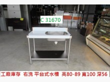 C31670 右洗 不鏽鋼洗手台流理台近乎全新