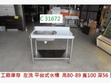 C31672 左洗 不鏽鋼洗手台流理台近乎全新
