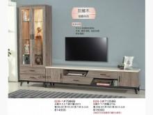 [全新] 高上{全新}灰橡木9.2尺L櫃/電視櫃全新