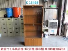 [8成新] K13468 展示櫃 書櫃書櫃/書架有輕微破損