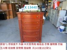 [95成新] K13440 實木 五斗櫃 衣櫃五斗櫃近乎全新