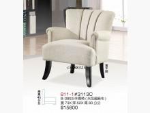 [全新] 高上{全新}0853休閒椅/單人單人沙發全新