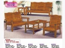 [全新] 高上{全新}烏心石602木椅組(木製沙發全新
