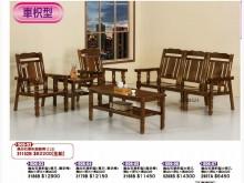 [全新] 高上{全新}烏心石車枳型木椅組(木製沙發全新