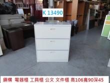 [8成新] K13490 耐重 工具櫃辦公櫥櫃有輕微破損