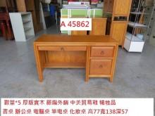 [95成新] A45862 實木藤編 辦公書桌辦公桌近乎全新