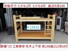 K13522 上下床 上下舖單人床架全新