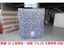 [全新] K13527 5尺床墊 雙人床墊雙人床墊全新