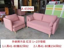 [95成新] A45996 外銷展1+2沙發雙人沙發近乎全新