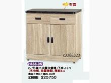 [全新] 高上{全新}2.7尺橡木法蘭克餐碗盤櫥櫃全新