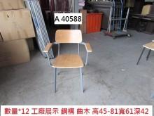 [95成新] A40588 工業風咖啡椅 餐椅餐椅近乎全新
