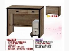 [全新] 高上{全新}3尺古橡色杜拜書桌(書桌/椅全新
