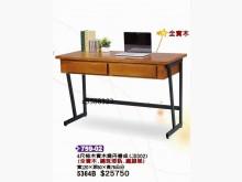 [全新] 高上{全新}4尺柚木實木喬丹書桌書桌/椅全新