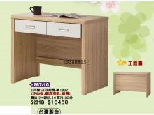 [全新] 高上{全新}3尺橡白丹尼書桌(7書桌/椅全新
