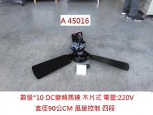 [9成新] A45016 DC變頻 黑色吊扇電風扇無破損有使用痕跡