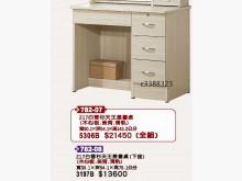 [全新] 高上{全新}白雪杉天王皇書桌(下書桌/椅全新