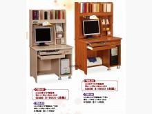 [全新] 高上{全新}3尺才子電腦桌(78電腦桌/椅全新