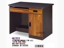 [全新] 高上{全新}3尺雙色麥加電腦桌(電腦桌/椅全新