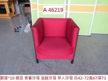 [9成新] A46219 震旦 會客沙發單人沙發無破損有使用痕跡