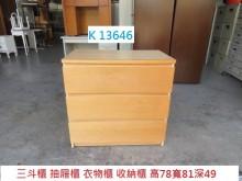[8成新] K13646 三斗櫃 抽屜櫃收納櫃有輕微破損