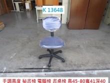 [8成新] K13648 手調高度 電腦椅電腦桌/椅有輕微破損