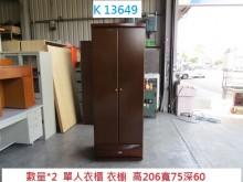 [8成新] K13649 單人衣櫃 衣櫥衣櫃/衣櫥有輕微破損