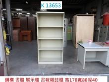 [8成新] K13653 書櫃 展示櫃書櫃/書架有輕微破損