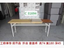 C31694 咖 折合桌會議桌近乎全新
