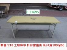 C31695 180*60折合桌會議桌近乎全新
