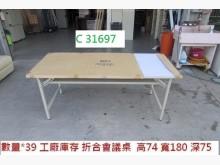 C31697 180*75折合桌會議桌近乎全新