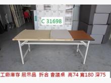 C31698 咖 折合會議桌會議桌近乎全新