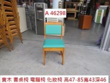 [8成新] A46298 實木書桌椅 電腦椅書桌/椅有輕微破損