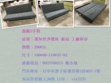 [全新] 鑫勝2手-深灰色沙發床 工廠現貨沙發床全新