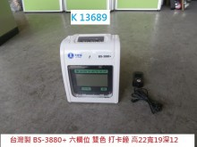 K13689 台灣製 打卡鐘其它電器有輕微破損