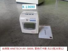K13690 台灣製 打卡鐘其它電器有輕微破損