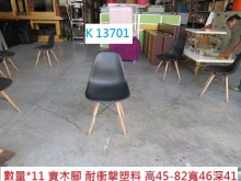 K13701 餐椅 咖啡椅餐椅有輕微破損